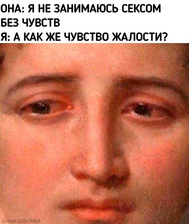 мем про чувства