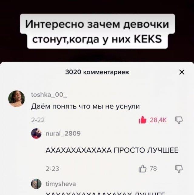 мем про кекс