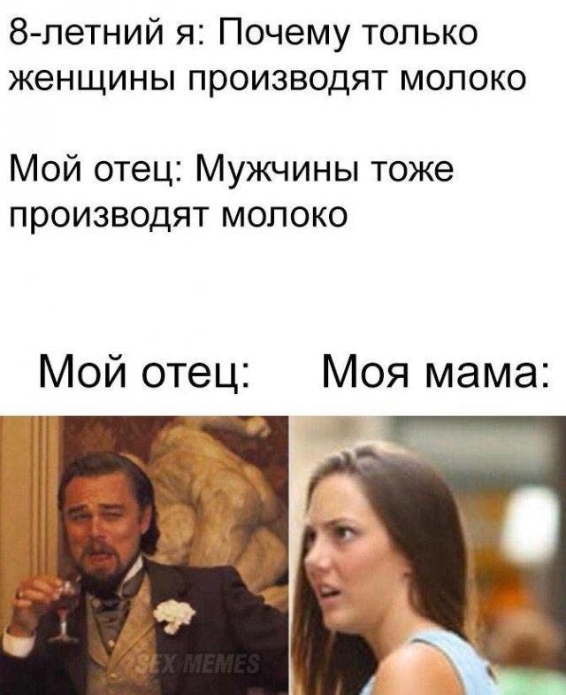 мем про отца и маму