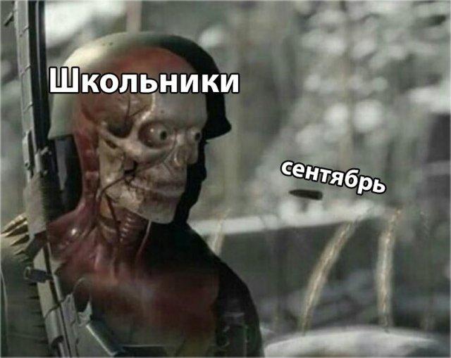 Мемы про 1 сентября 2020 года