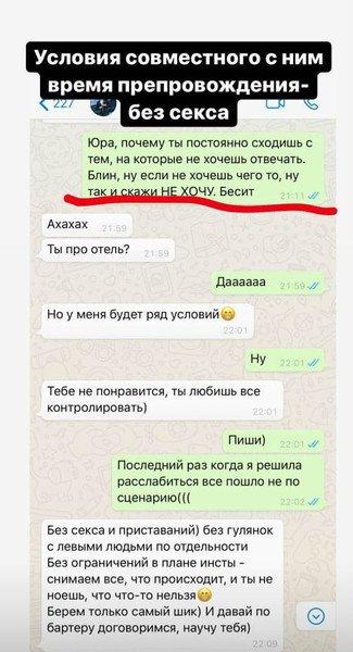 Переписка Диденко и Джо