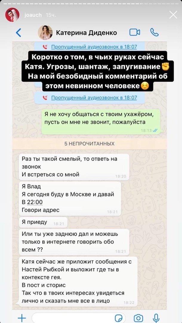 Джо говорит, что Екатерина Диденко и ее новый ухажер ему угрожают