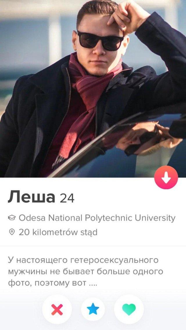 Алексей из Tinder публикует смелое фото