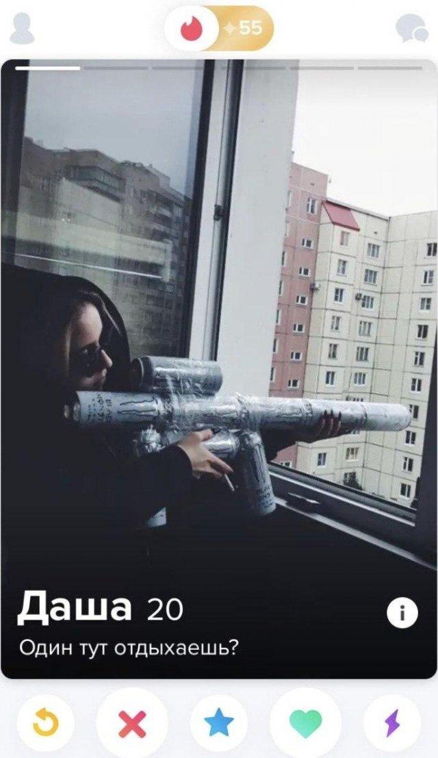 Дарья из Tinder соорудила оружие из бутылок