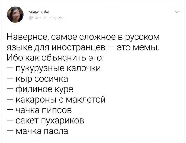 Твит про русские мемы