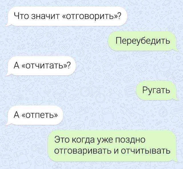 Твит о смысле русских слов