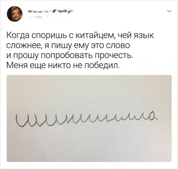 Твит про почерк