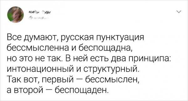 Твит про русскую пунктуацию
