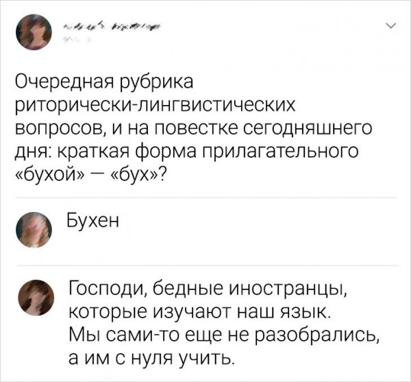 "Твит про слово ""бухой"""