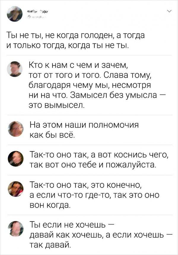 Твит про сложный русский язык
