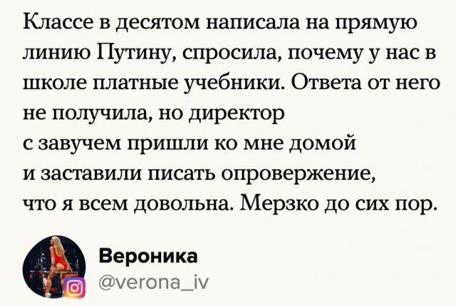 История про школу и Путина