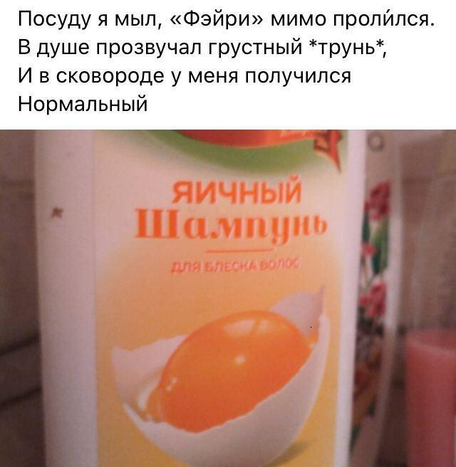 Яичный шампунь