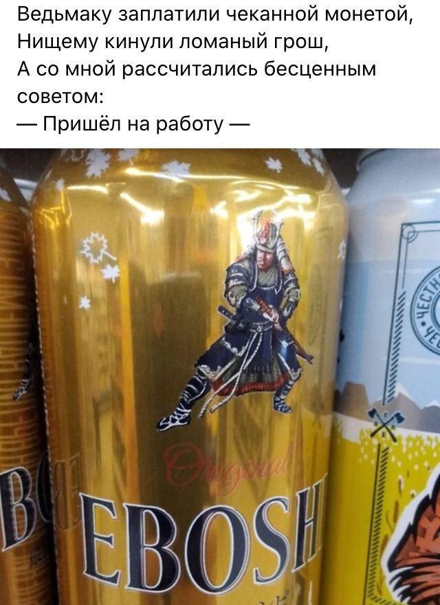 Пиво в банке