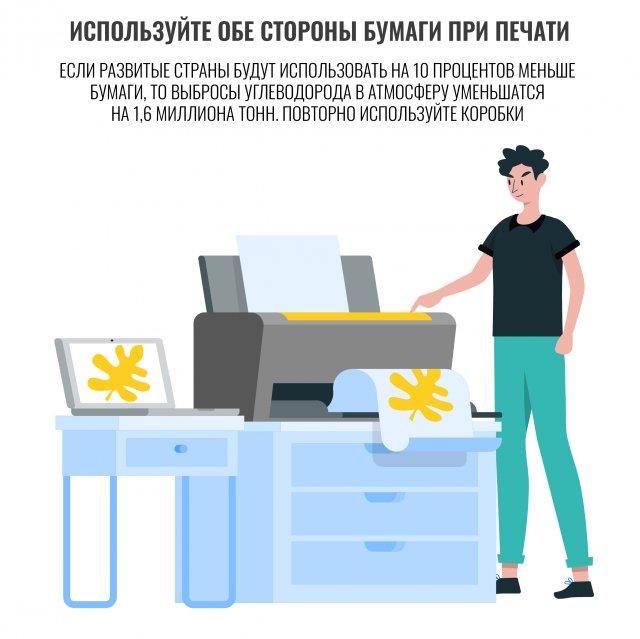 Полезные эко-советы для офисов
