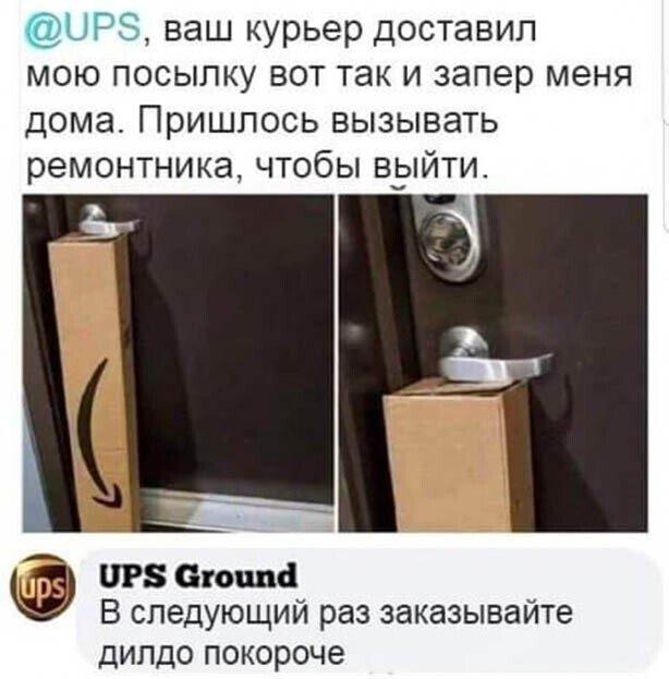 закрыли посылкой в квартире