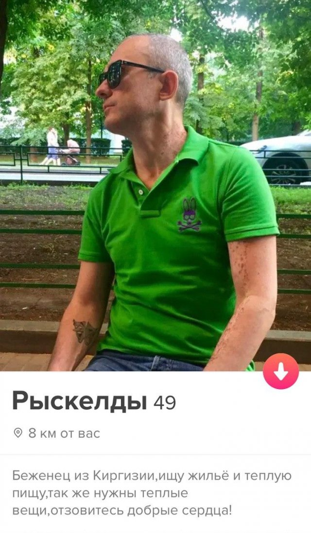 Мужчина из Tinder ищет вещи