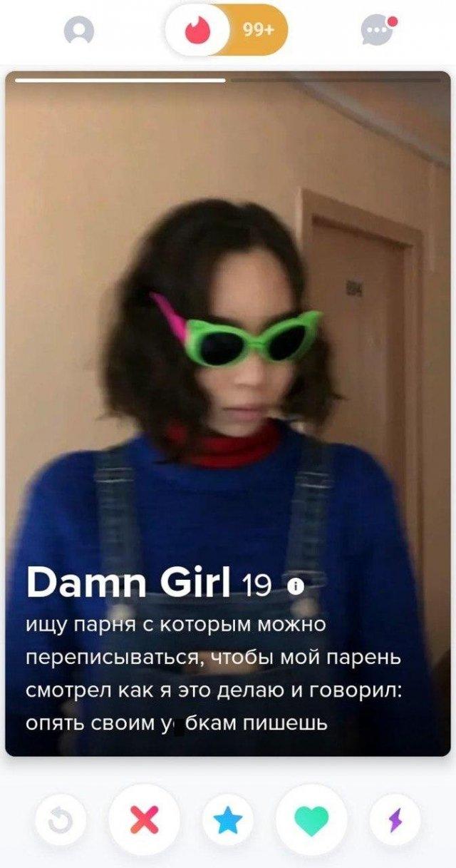 Девушка из Tinder зачем-то ищет парня