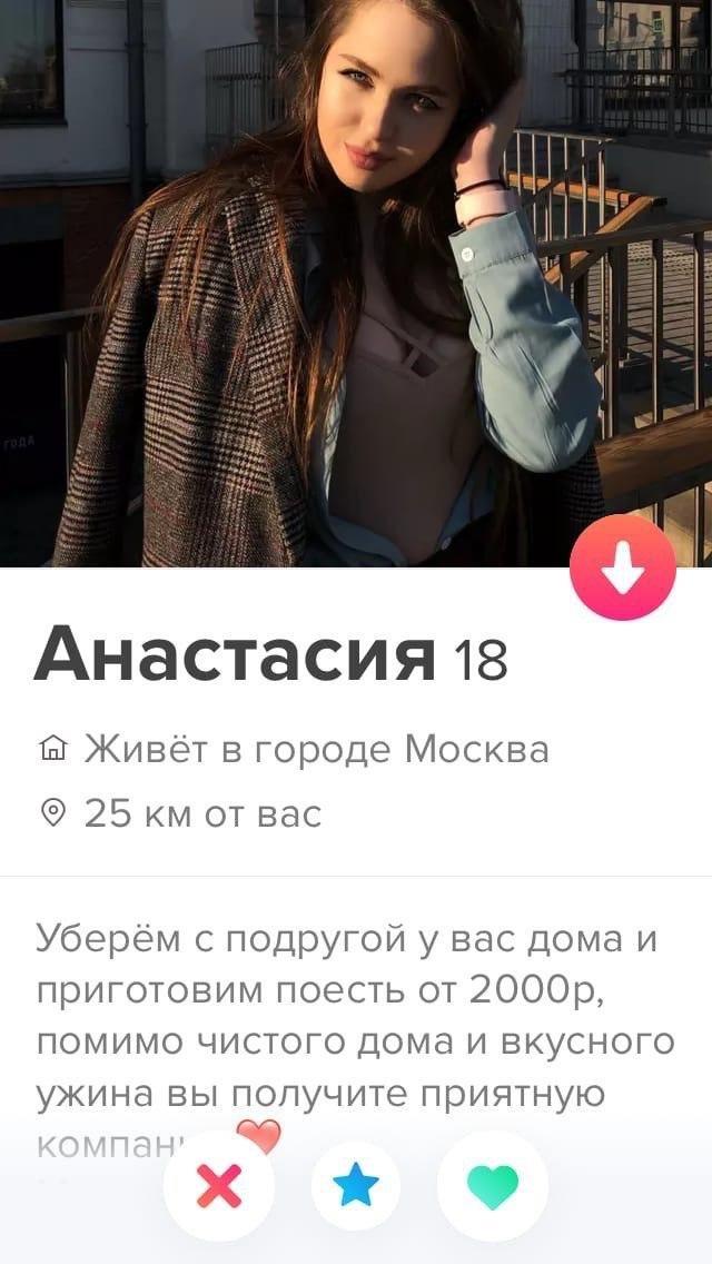 Анастасия из Tinder убирается с подругой