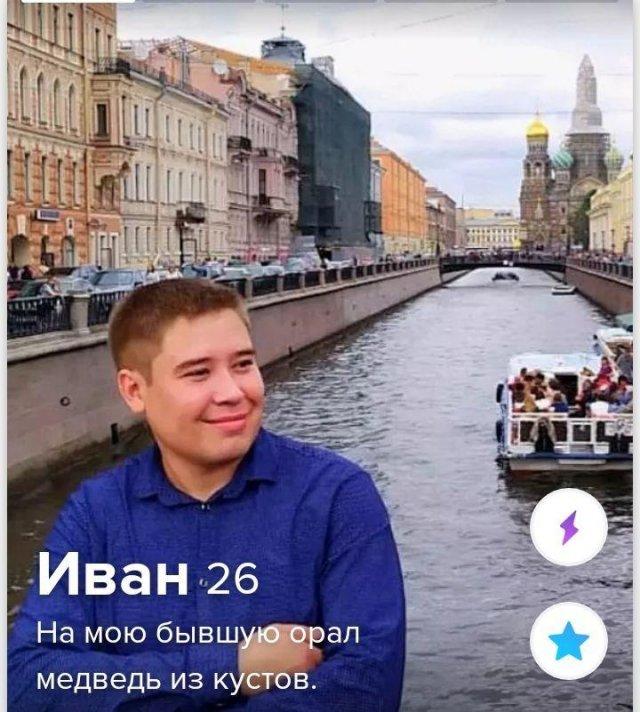 Иван из Tinder недоволен бывшей