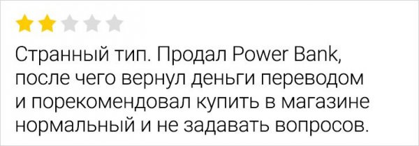 Отзыв про power bank