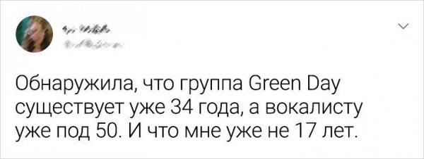Твит про группу Green day