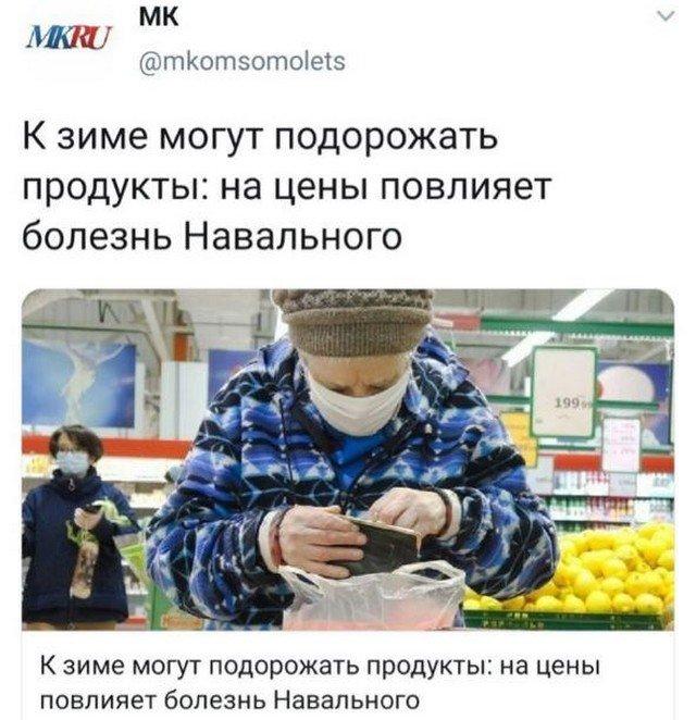 Заголовок и Алексей Навальный