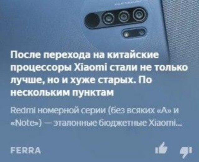 Странное описание нового телефона