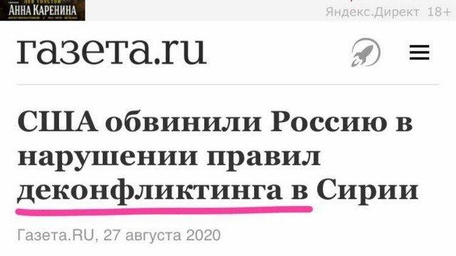 Газета ру придумала новое слово