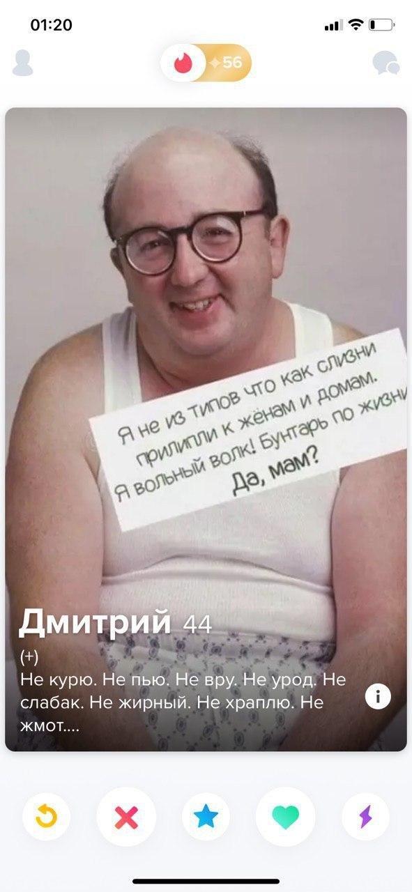 Дмитрий из Tinder смеется над одиночеством