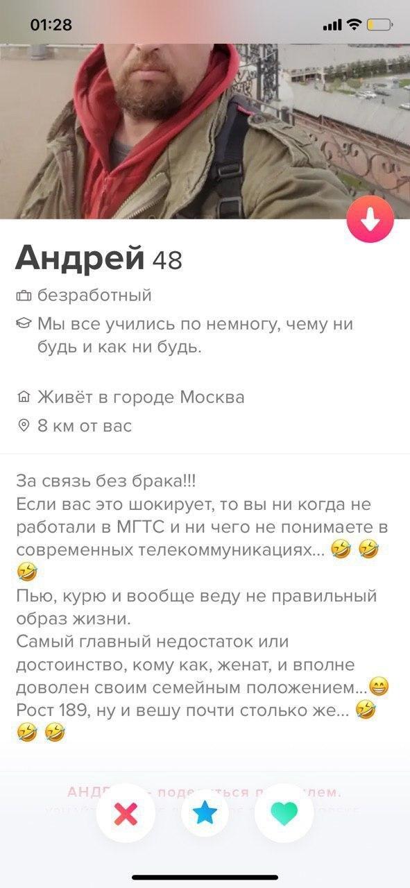 Андрей из Tinder шутит про отношения