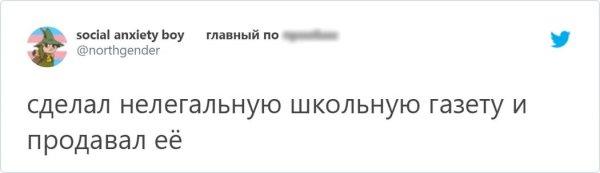 Твит про газету