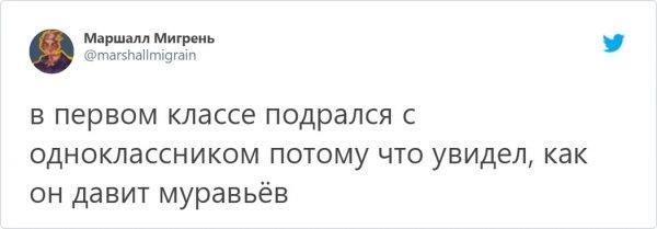 Твит про драку