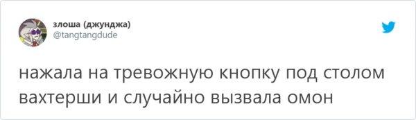 Твит про ОМОН