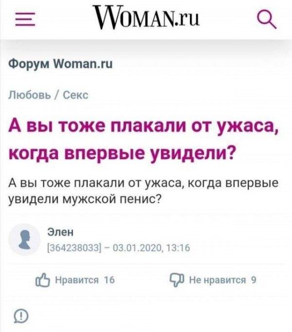 Вопрос мужской половой орган