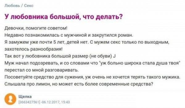 Вопрос про любовника