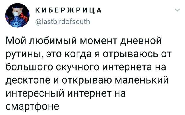 Твит про интернет