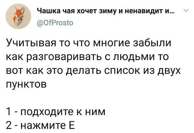 Твит про общение
