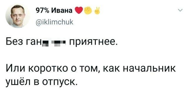 Твит про начальника