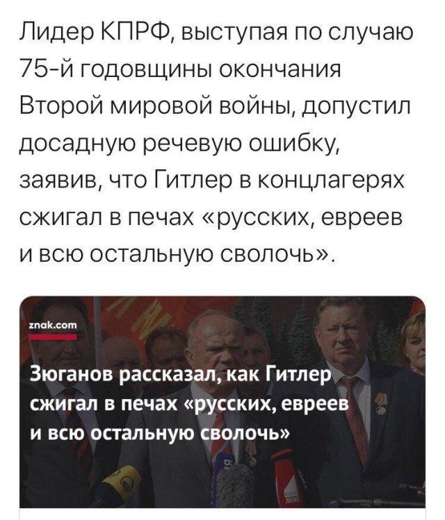 СМИ ругают Зюганова