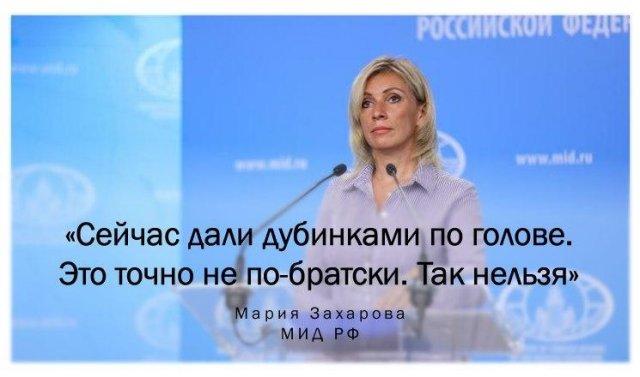 Захарова комментирует СМИ Белоруссию