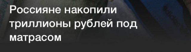СМИ говорит о накоплениях россиян