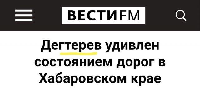 СМИ не могут запомнить имя нового ио Хабаровска