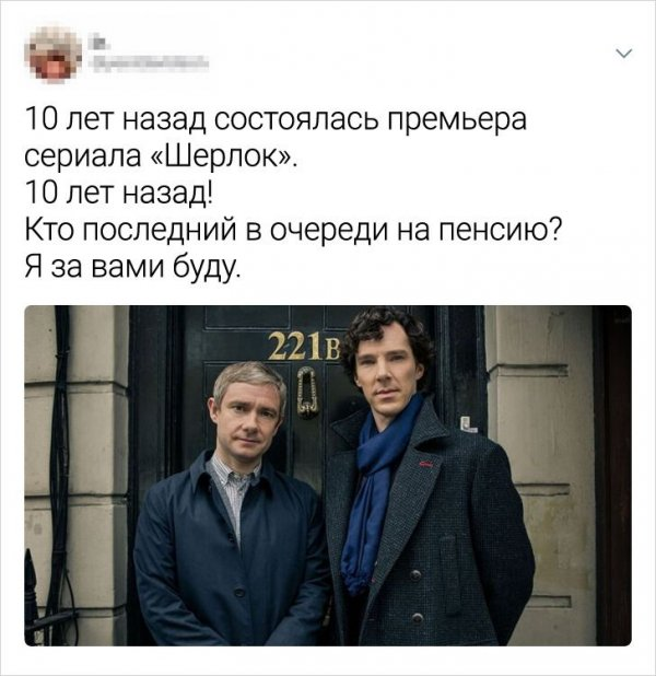 "Твит про сериал ""Шерлок"""