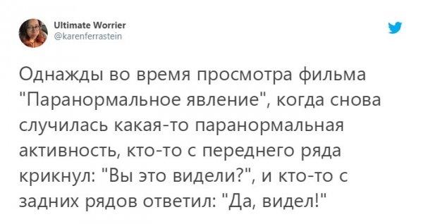 """Твит про фильм """"Паранормальное явление"""""""