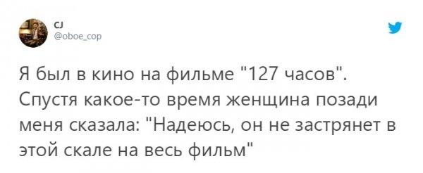 """Твит про фильм """"127 часов"""""""