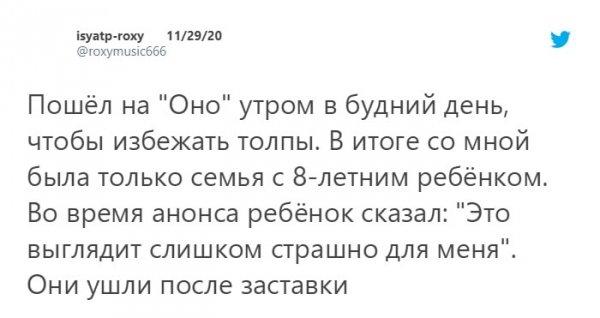 """Твит про фильм """"Оно"""""""