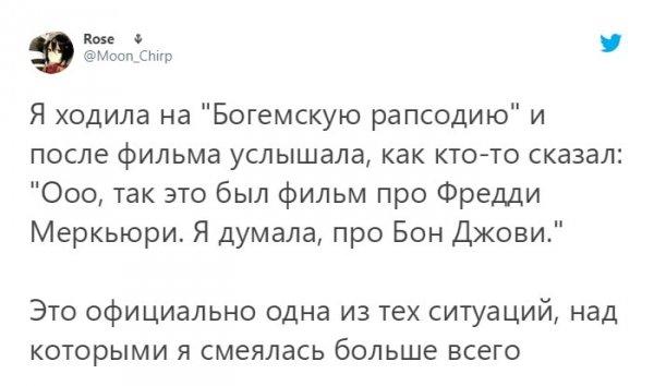 """Твит про фильм """"Богемская рапсодия"""""""