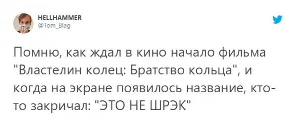 "Твит про фильм ""Властелин колец"""