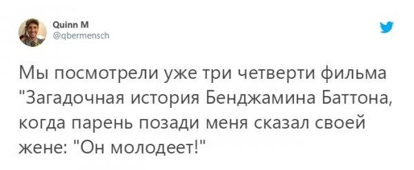 """Твит про фильм """"загадочная история Бенджамина Баттона"""""""
