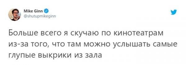 Твит Майка Гинна